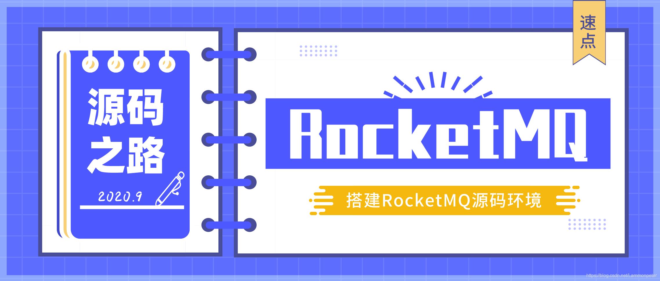 RocketMQ首图