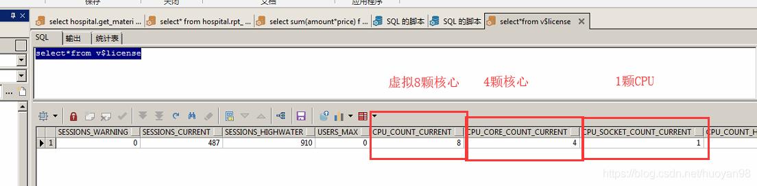 使用SQL验证