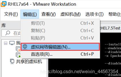 打开VMware,在编辑中打开虚拟网络编辑器