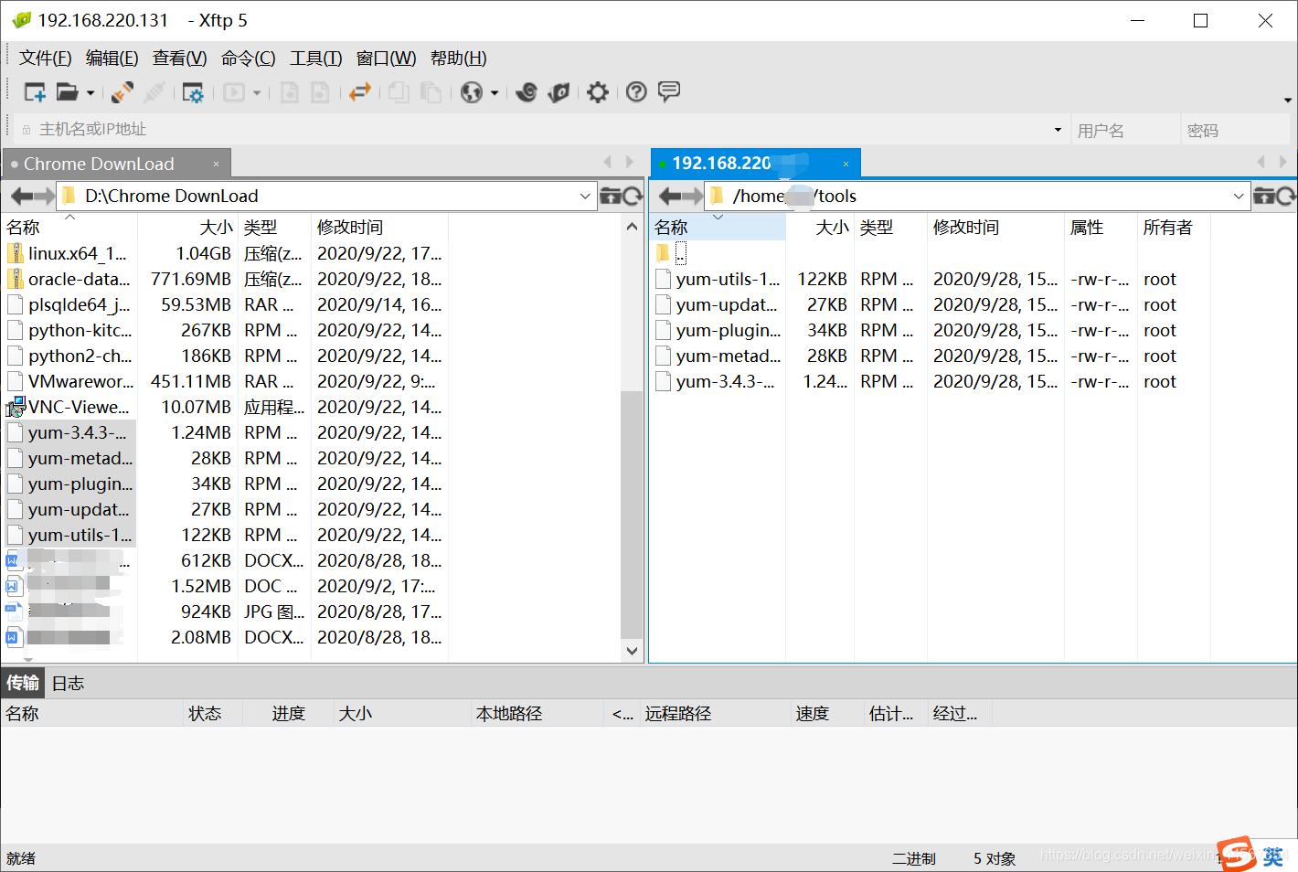 通过xftp传输到linux中