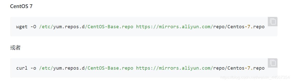 进入后往下找到CentOS7的repo下载方式,使用wget命令会提示命令找不到,使用curl命令抓取文件