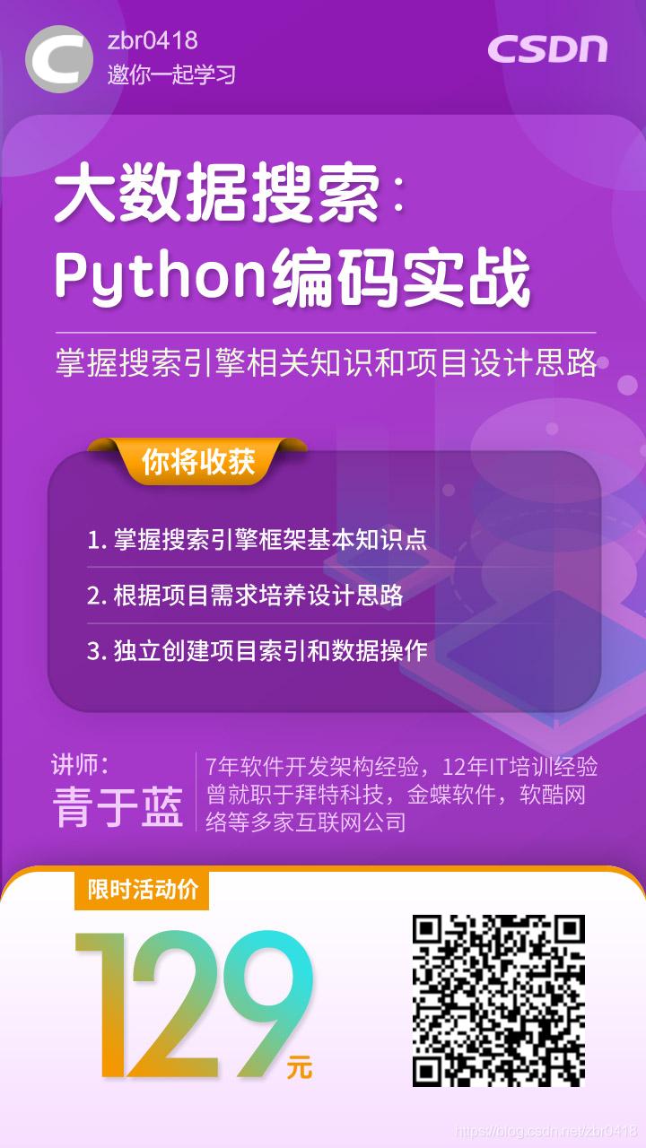 安利一门Python超级好课!扫码下单输优惠码【csdnfxzs】再减5元,比官网还便宜!