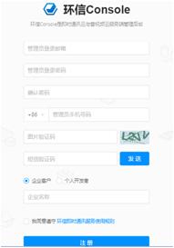 环信管理后台注册页面