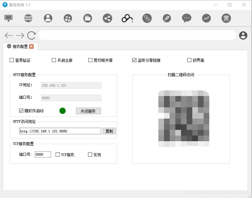 文件共享软件主界面