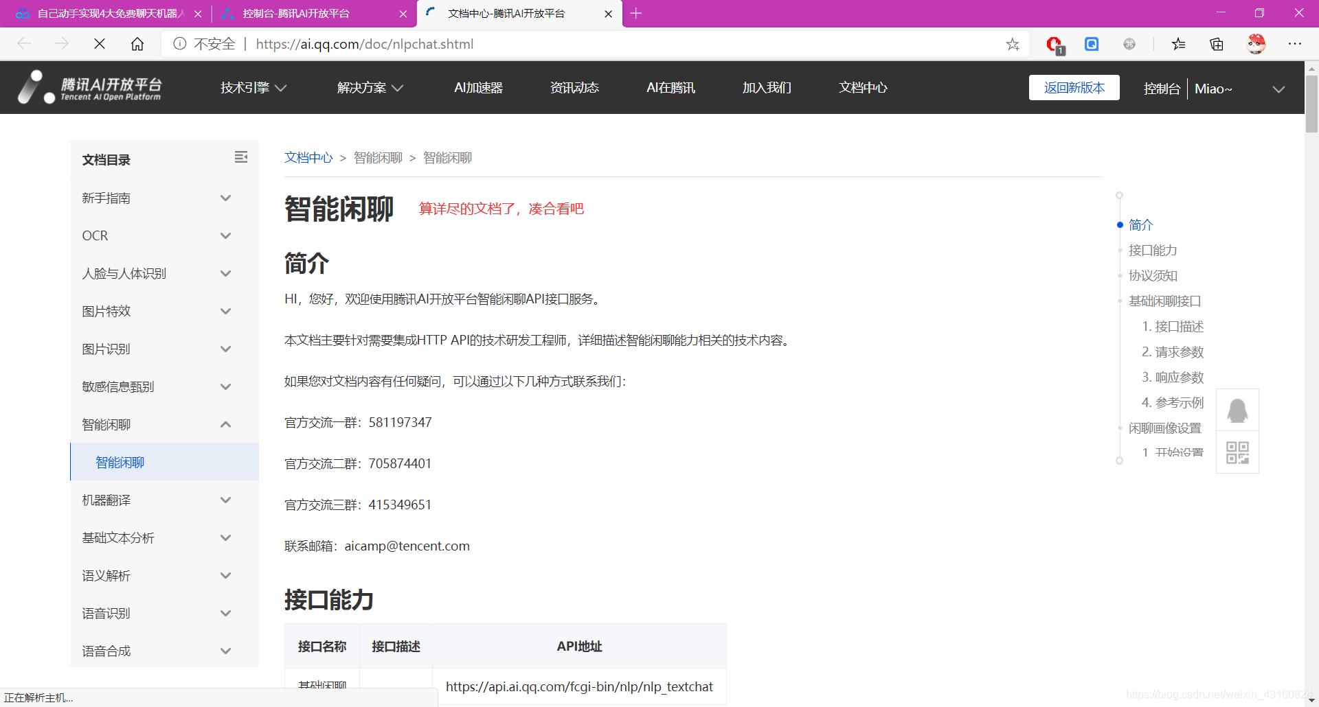 06_查看文档02