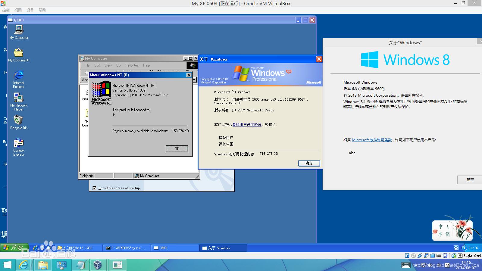 Qemu下 Win NT 5.0