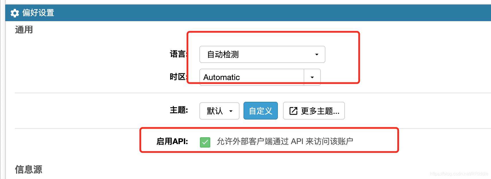 启用API