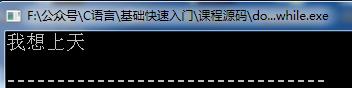 《零基础看得懂的C语言入门教程 》——(七)C语言的循环分分钟上手1bit 的博客-
