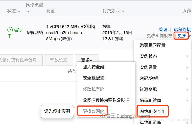 阿里云服务器6小时免费更换公网IP