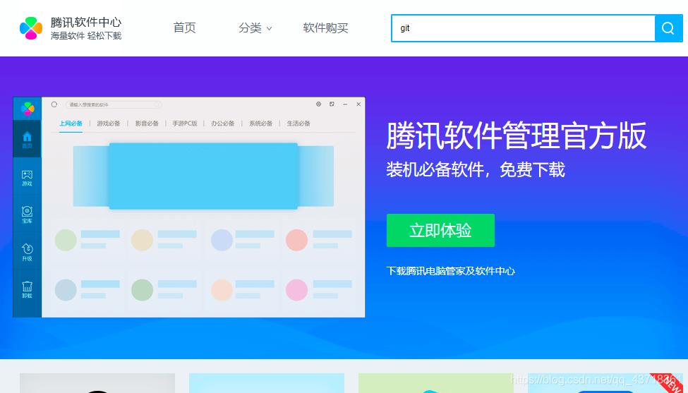 腾讯软件中心首页面