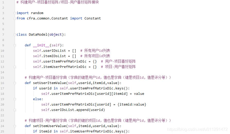 用户-项目评分矩阵模块