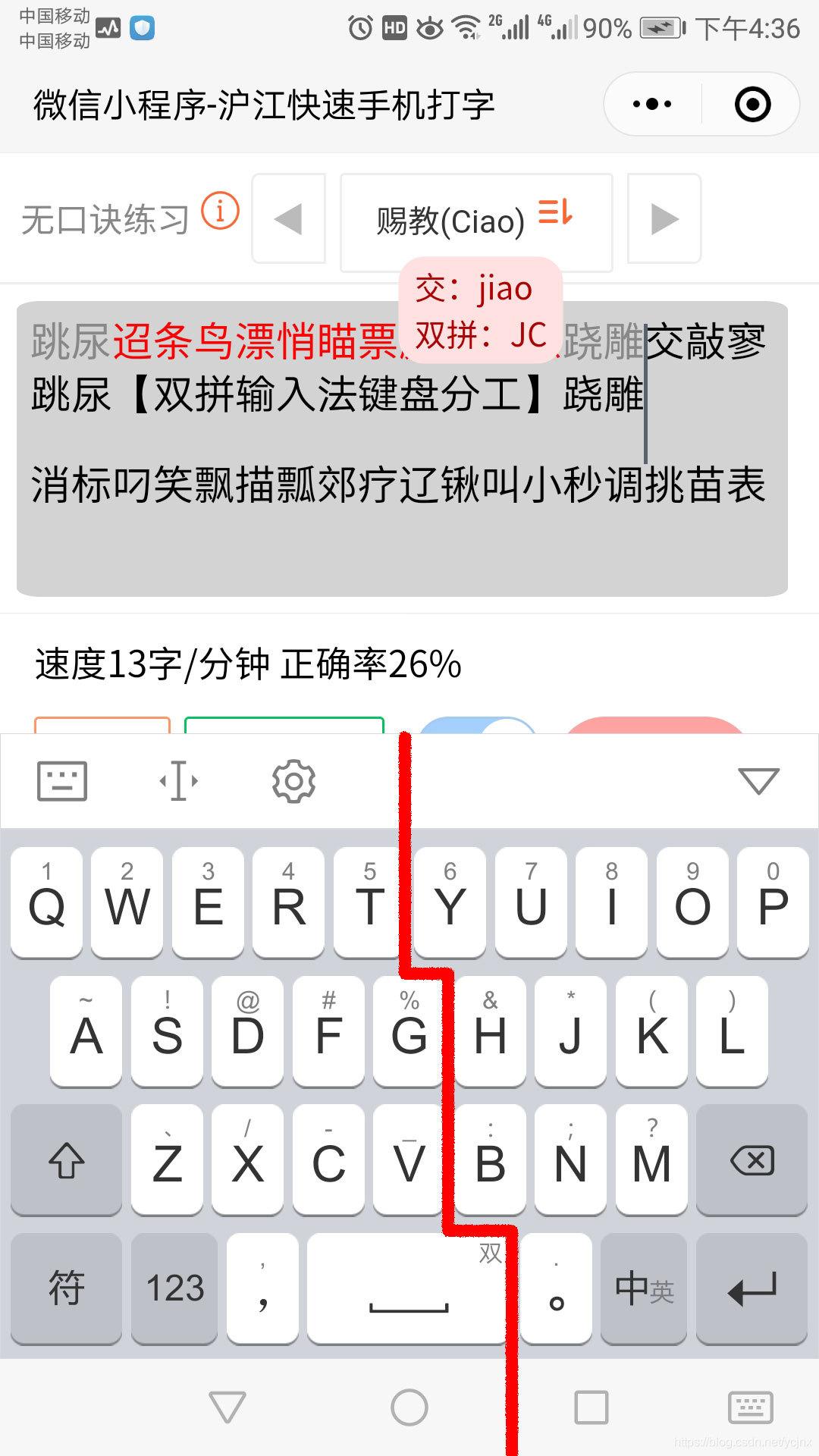 双拼输入法键盘分工