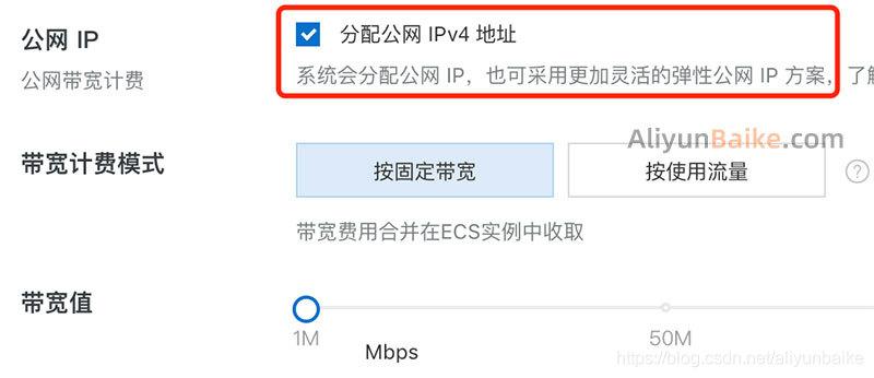 阿里云固定IP获取方法