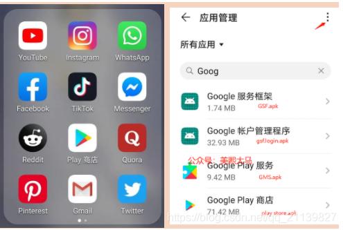 华为安装谷歌商店