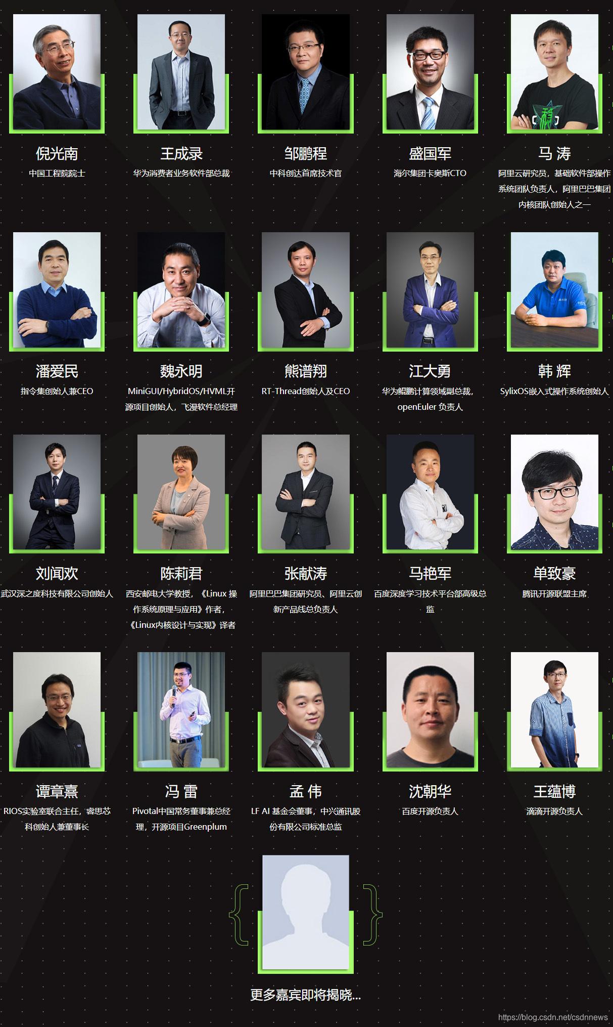 2020开源技术英雄会嘉宾图