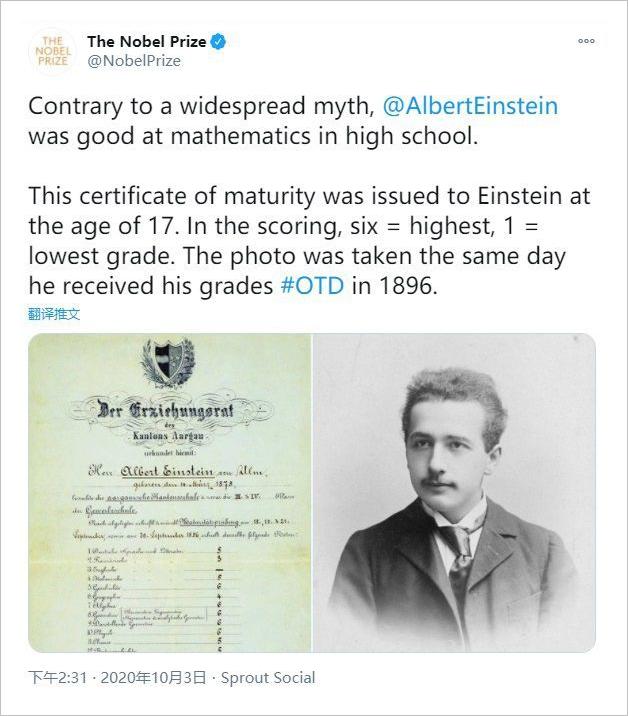 ▲诺贝尔奖官方公布爱因斯坦就读于瑞士阿劳市高中时的成绩单