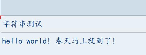 write 'hello world!'.write '春天马上就到了!'.