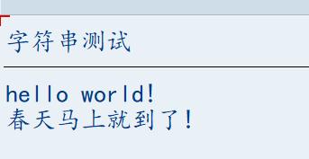 write 'hello world!'.write /'春天马上就到了!'.