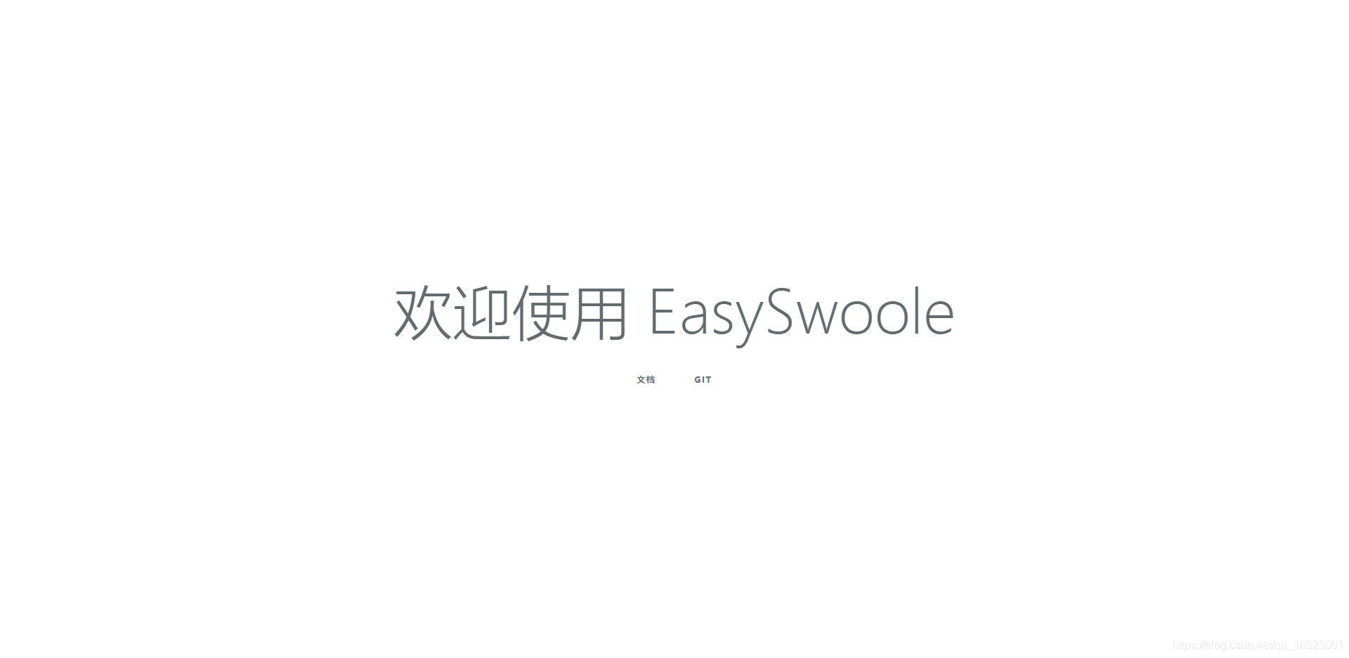 easyswoole安装成功