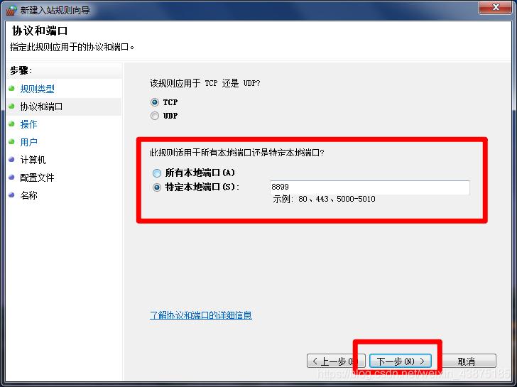 选择特定的本地窗口,输入w2 start时填写的端口号(默认为8899),点击下一步