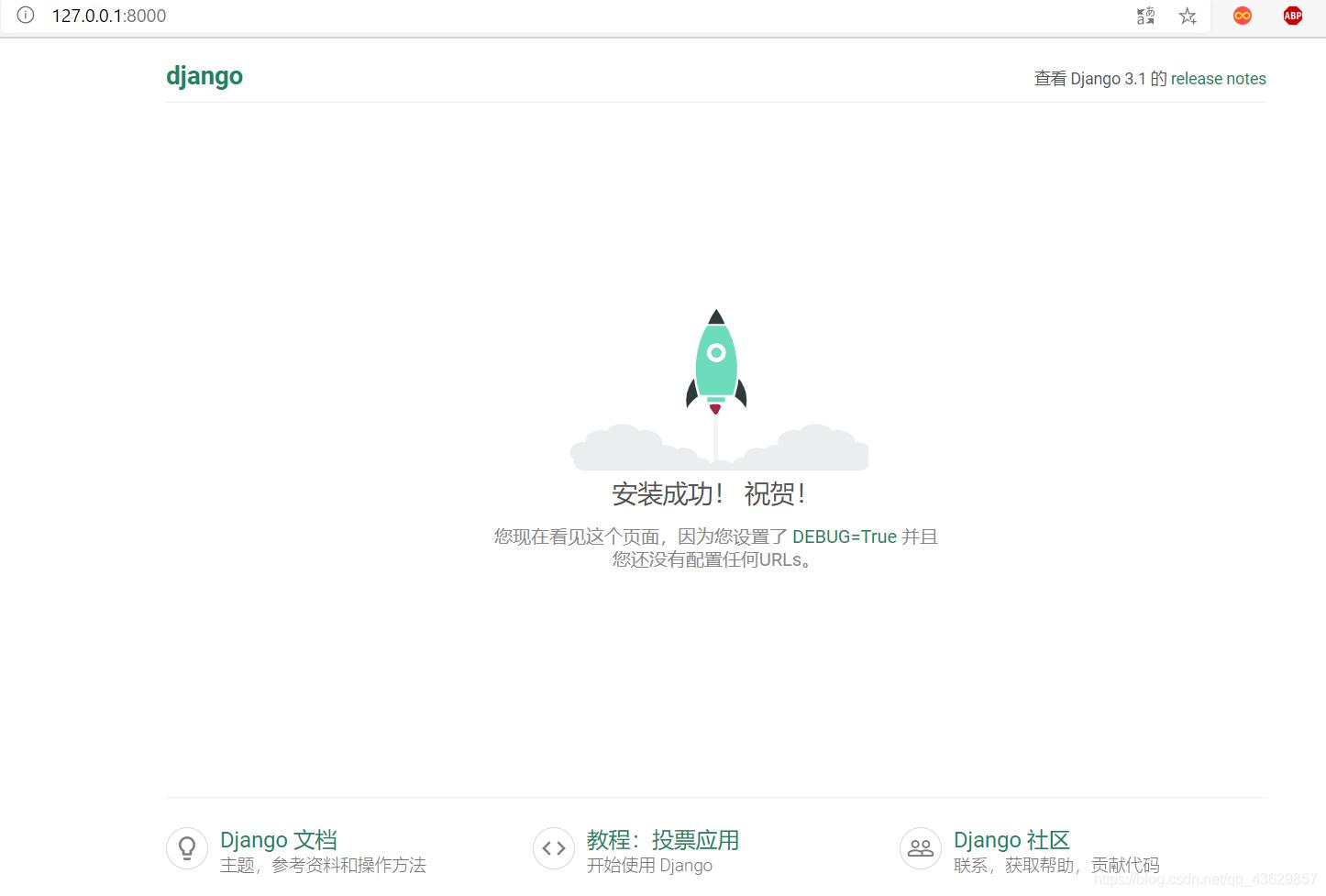 Django项目中文首页