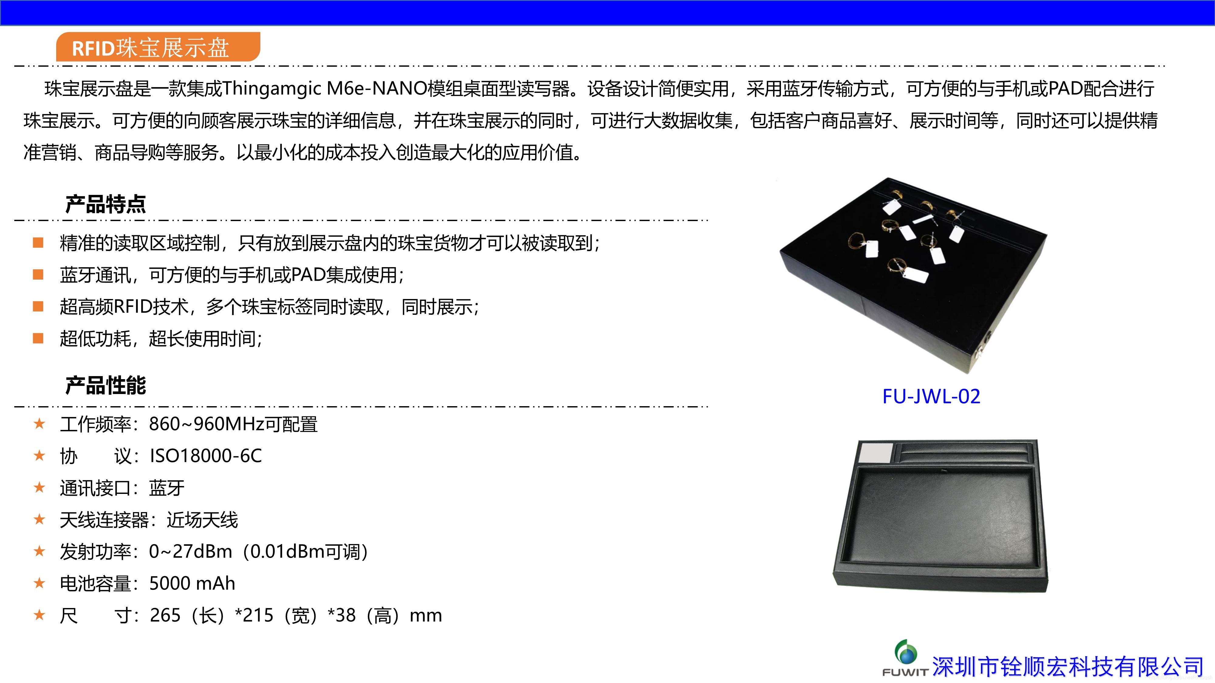 RFID珠宝展示盘