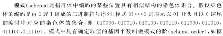 模式:指群体中编码的某些位置具有相似结构的染色体集合。