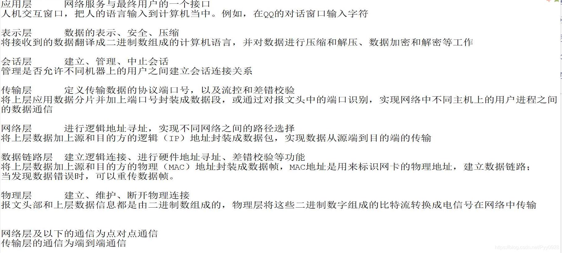 OSI七层参考模型Pyy0928的博客-