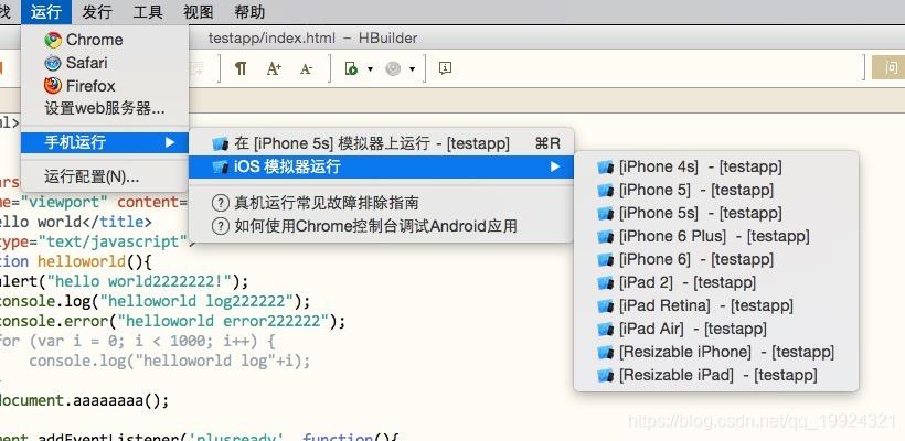 iOS模拟器运行