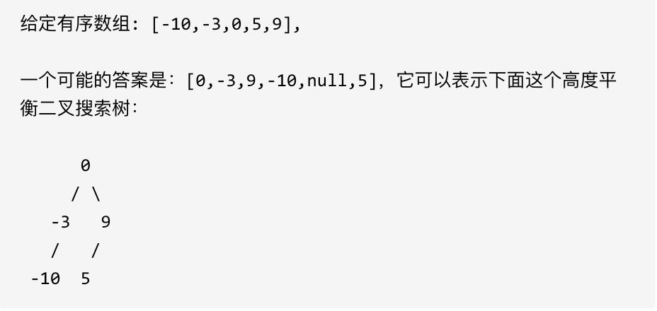 108.将有序数组转换为二叉搜索树