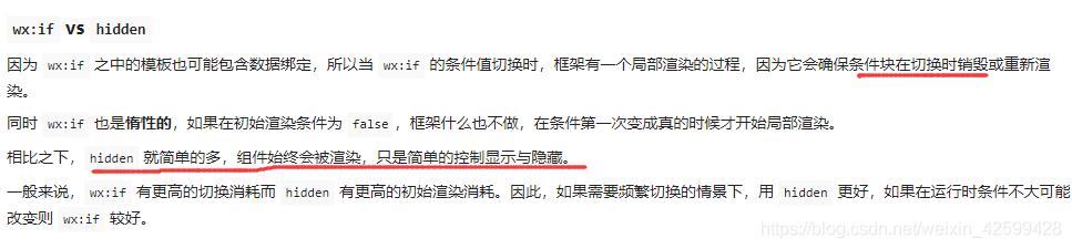 微信小程序官方文档wx:if/hidden