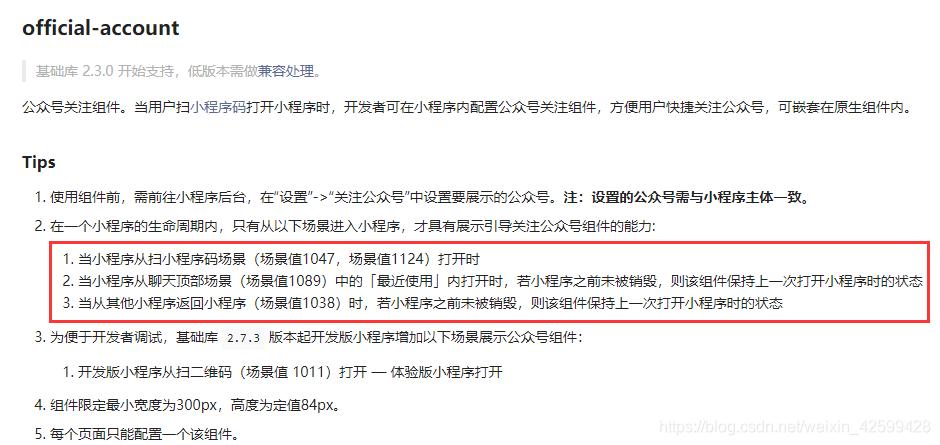 微信小程序官方文档official-account