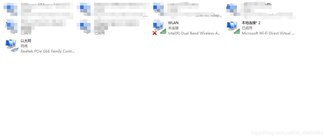 网络连接页面