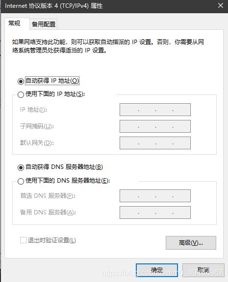 ipv4属性页面
