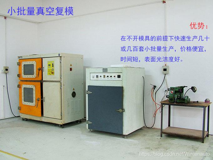 Vacuum Casting equipment---Auto plastic parts manufacture