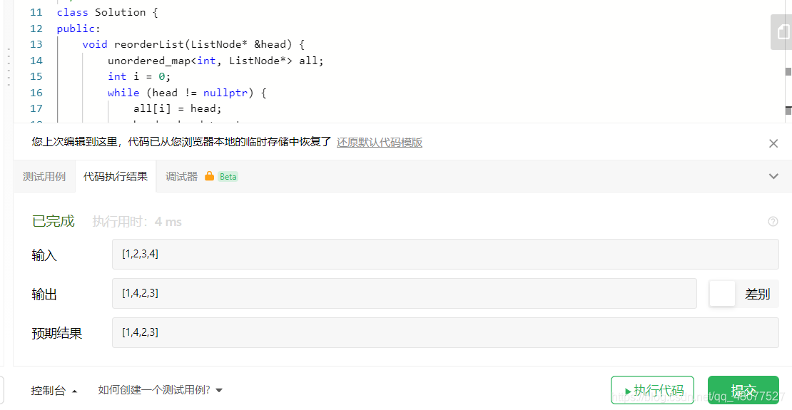 leetcode上结果,头不为空