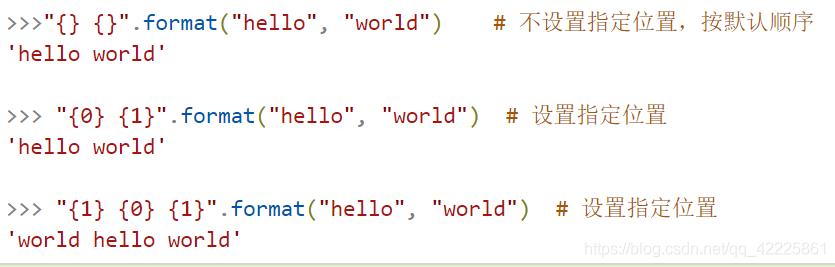 format 函数可以接受不限个参数,位置可以不按顺序。