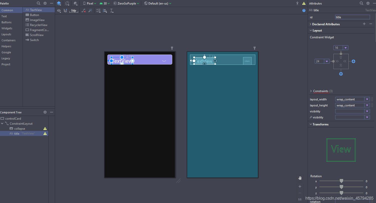 图5 ConstraintLayout组件编辑界面
