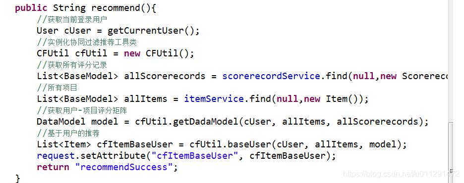 基于用户的协同过滤推荐算法