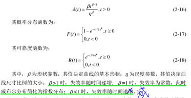 設備故障數據求威布爾分布參數計算方法(一)