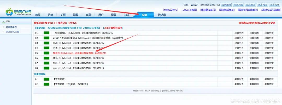 cms建的网站怎么下载源码(开源视频网站cms系统源码) (https://www.oilcn.net.cn/) 综合教程 第11张