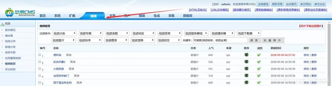 cms建的网站怎么下载源码(开源视频网站cms系统源码) (https://www.oilcn.net.cn/) 综合教程 第15张