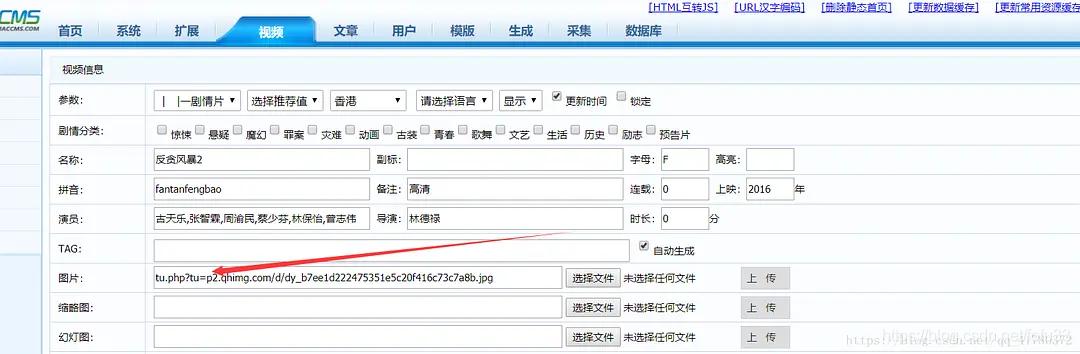 cms建的网站怎么下载源码(开源视频网站cms系统源码) (https://www.oilcn.net.cn/) 综合教程 第16张