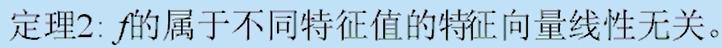 f属于不同特征值的特征向量线性无关