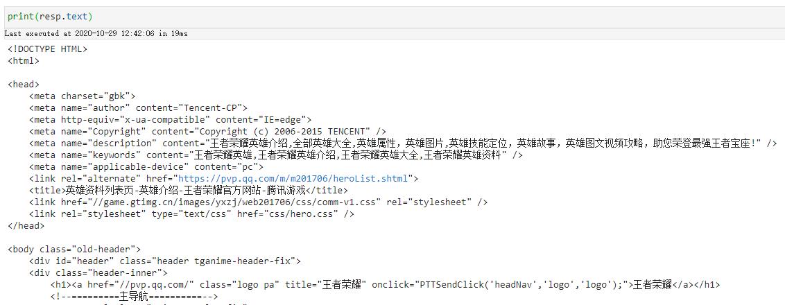 请求到的html源数据