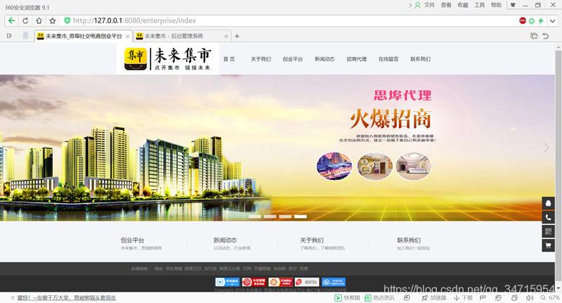 ssm企业网站源码_ssm开发实战项目源码 (https://www.oilcn.net.cn/) 网站运营 第3张