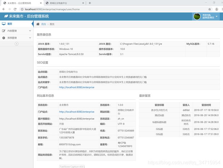 ssm企业网站源码_ssm开发实战项目源码 (https://www.oilcn.net.cn/) 网站运营 第7张
