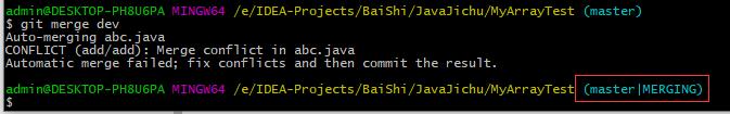 GitHub与Git冲突解决