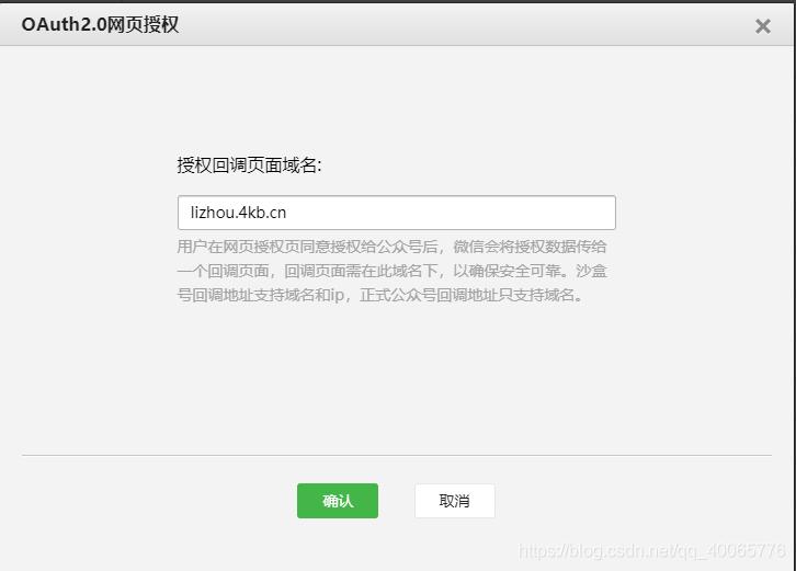 授权回调页面域名