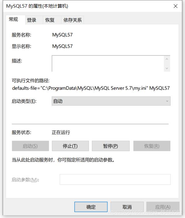 注意这里的文件路径并不是在MySQL的安装目录